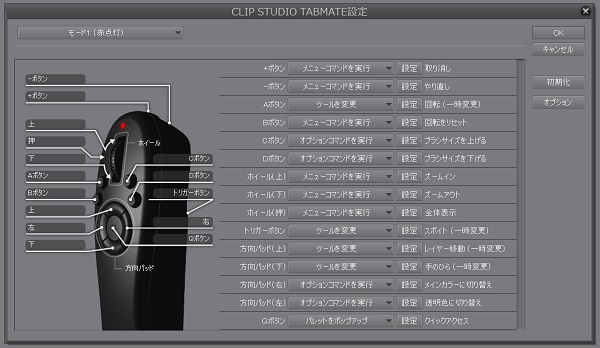Tabmate menu in Clip Studio Paint